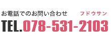 TEL.078-531-2103